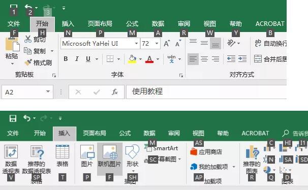Excel界面当按下alt键的效果