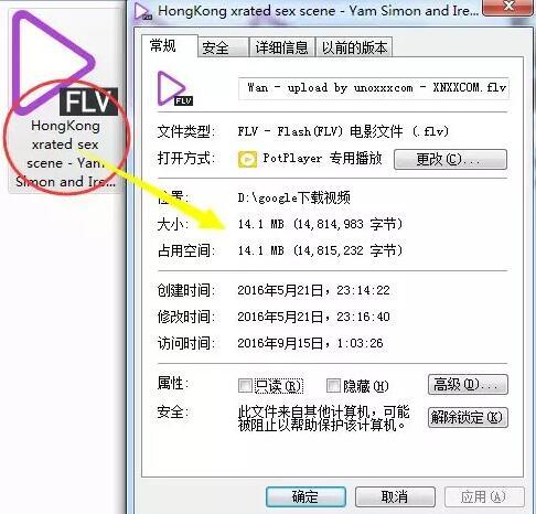 Alt+Enter显示选中文件属性