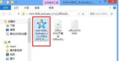 office2010激活方法步骤1