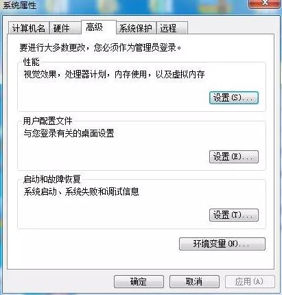 设置电脑虚拟内存1