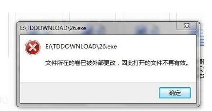 打开软件提示文件所在的卷已被外部更改怎么办