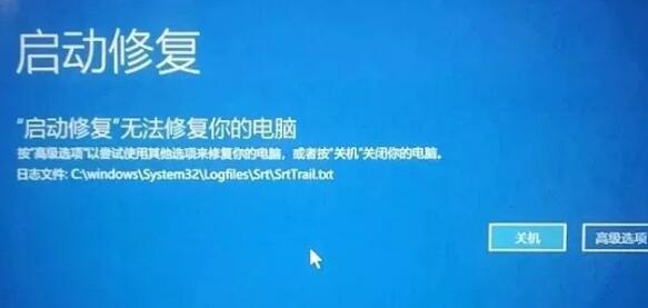 电脑显示自动修复开不了机怎么办2