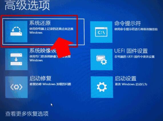 电脑显示自动修复开不了机怎么办4