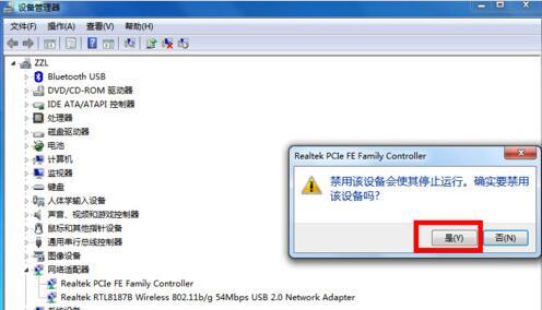 宽带连接错误651如何处理31