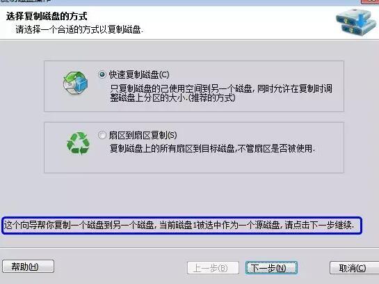 将旧电脑数据转移到新电脑