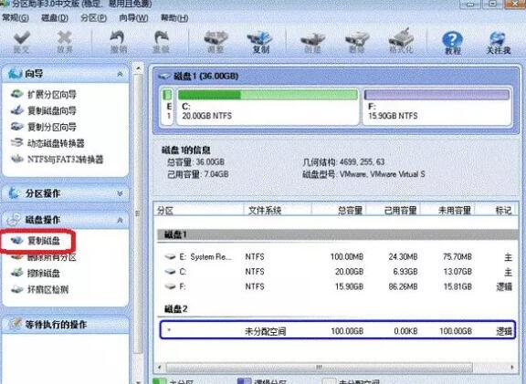 使用分区助手将老电脑硬盘数据复制到新电脑硬盘