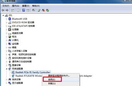 宽带连接错误651如何处理32