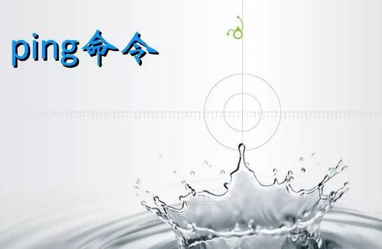 ping命令常用参数(ping命令的7个基础用法)