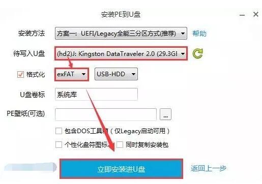 U盘安装操作系统1
