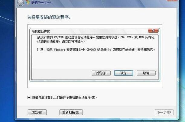win7提示缺少所需的cd/dvd驱动器设备驱动程序的解决方法