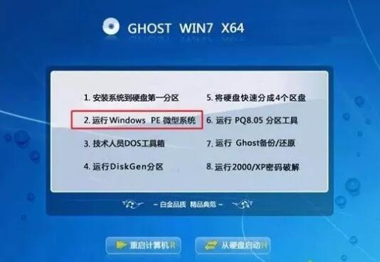 光盘安装操作系统1