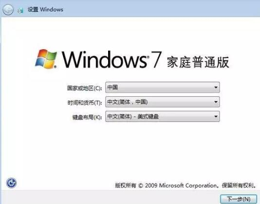 win7系统恢复出厂设置4