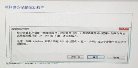 win10重装系统缺少计算机所需的介质驱动程序的解决方法