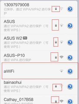 手机连接路由器wifi