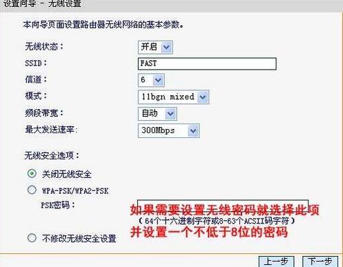 fast路由器设置步骤电脑端10
