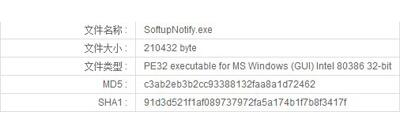 SoftupNotify.exe是什么,能删除吗