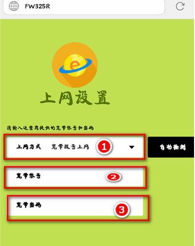 迅捷路由器设置步骤手机端3