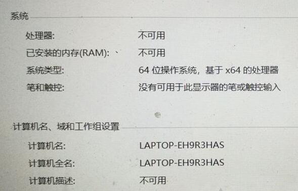 win10系统处理器不可用安装内存不可用怎么解决