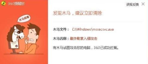 mssecsvc.exe是什么病毒,如何查杀?