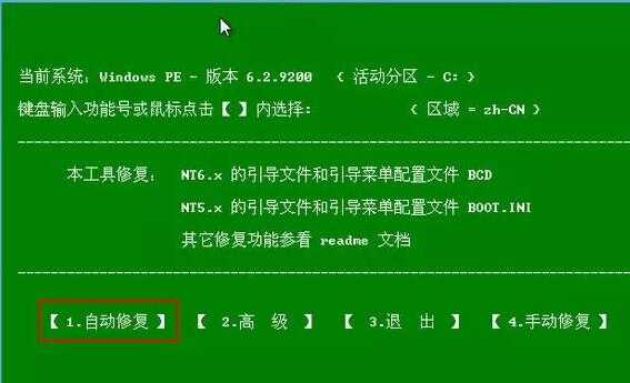 电脑开机黑屏的解决方法3