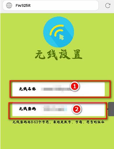 迅捷路由器设置步骤手机端5