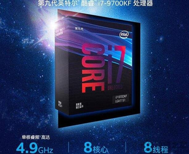 i7-9700kf组装电脑发烧配置推荐