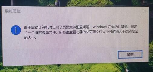 由于启动计算机时出现了页面配置问题的解决方法