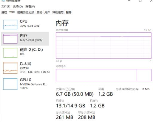 8GB平台运行《绝地求生》