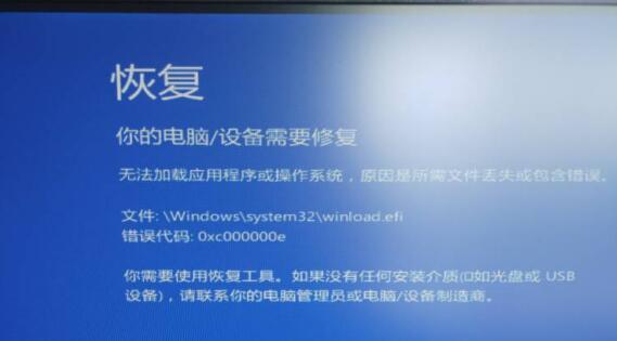 win10启动蓝屏提示winload.efi丢失的修复方法