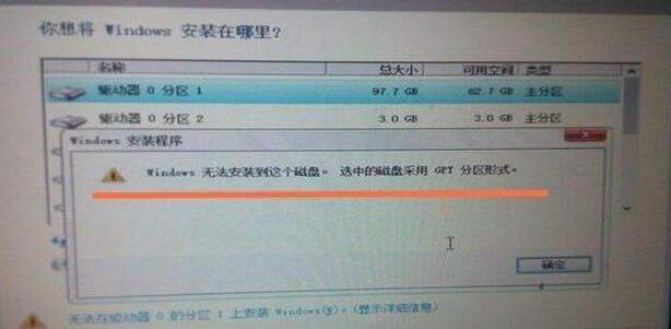 win10无法安装提示选中的磁盘采用gpt分区形式的解决方法