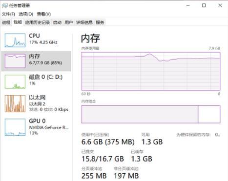 8GB平台运行《无主之地3》