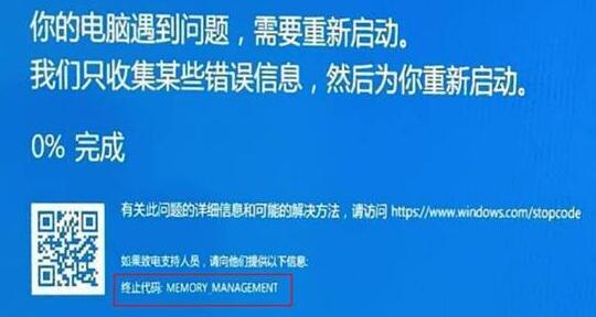 蓝屏memory management的原因