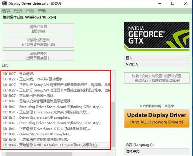 nvidia安装程序失败的解决方法win10