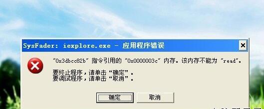 SysFader:iexplore.exe应用程序错误的完美解决方法