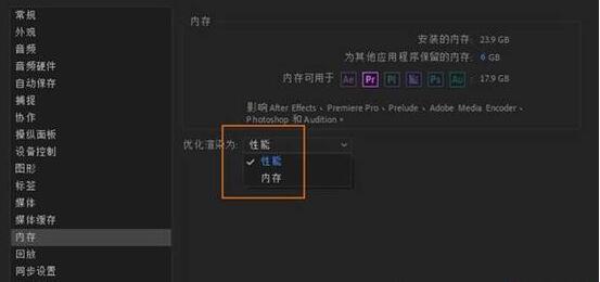 低配电脑PR优化技巧(五):优化渲染模式