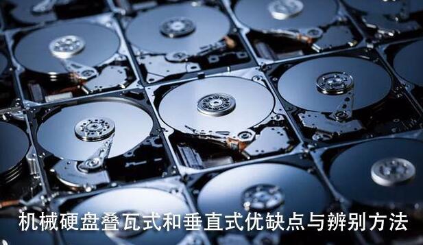 机械硬盘叠瓦盘和垂直盘哪个好,叠瓦式硬盘和垂直式怎么区分
