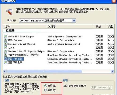 禁用多余的浏览器加载项