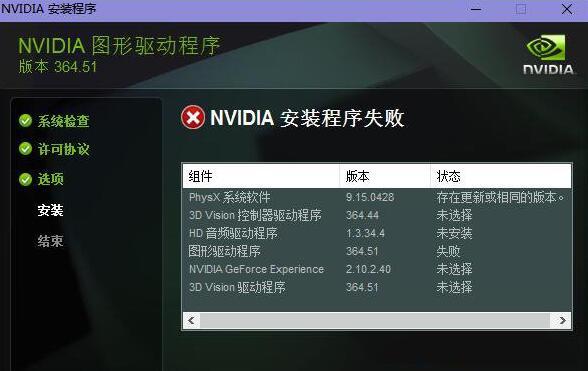 nvidia安装程序失败的解决方法,适用于win7和win10