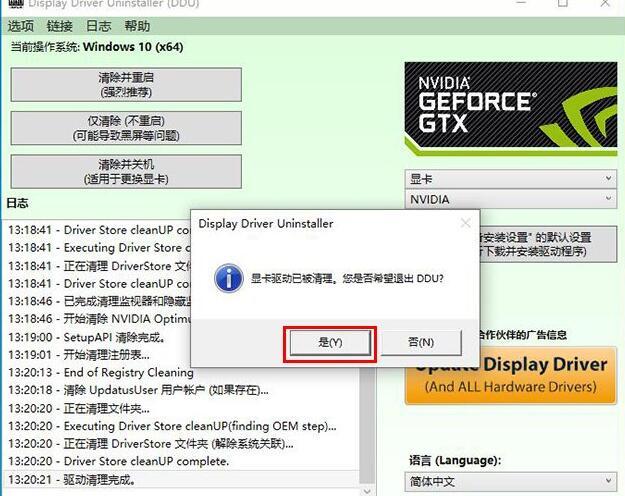 nvidia安装程序失败