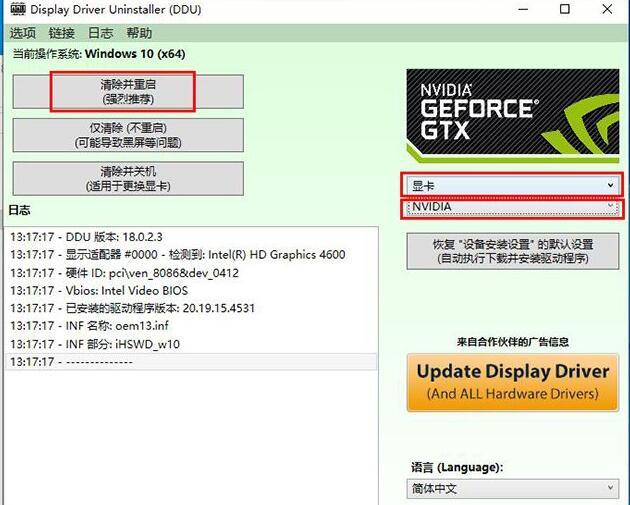 win7 nvidia安装程序失败的解决方法