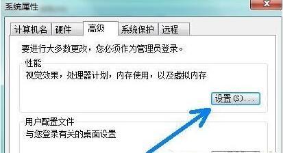 清理c盘方法一:转移虚拟内存页面文件