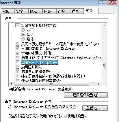 """去掉""""启用第三方浏览器扩展""""前边的对勾"""