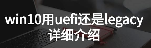 安装win10系统用uefi还是legacy好呢?