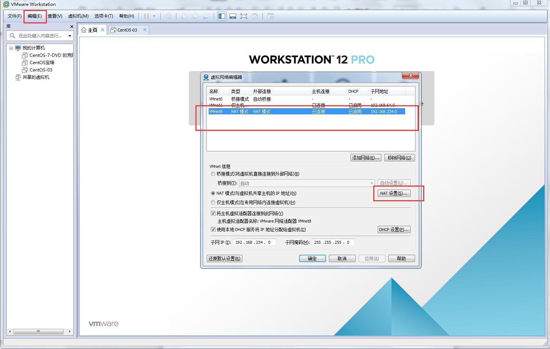 虚拟机安装CentOS7教程步骤