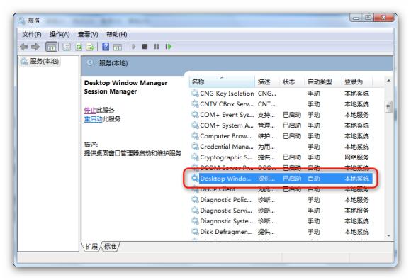 windows 7任务栏预览缩略图无法显示的N种情况