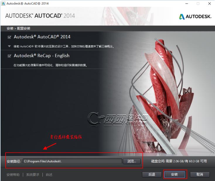 怎么安装CAD