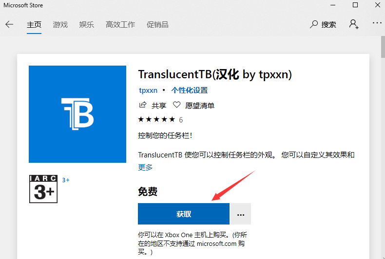 win10任务栏透明化实现方法