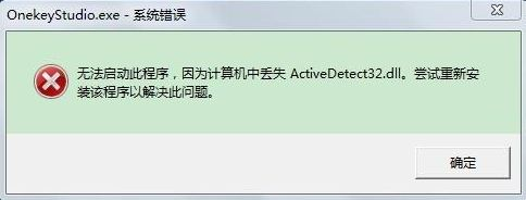 Win7电脑开机系统错误ActiveDetect32.dll文件丢失如何修复?