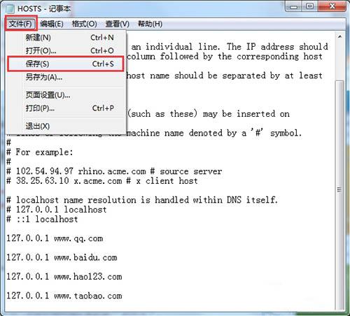 win7电脑屏蔽指定网站的操作方法?