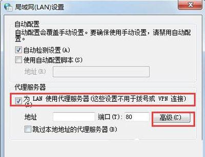 电脑如何设置代理服务器?